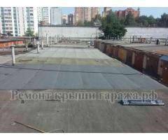 Выполним ремонт крыши гаража в Балашихе, Москве.