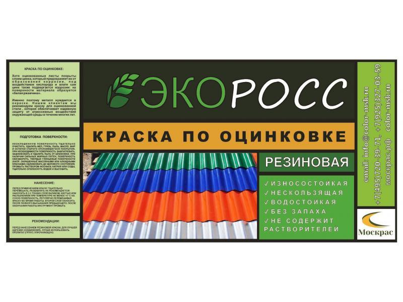 """Краска резиновая по оцинковке """"ЭкоРОСС"""" - 1/1"""