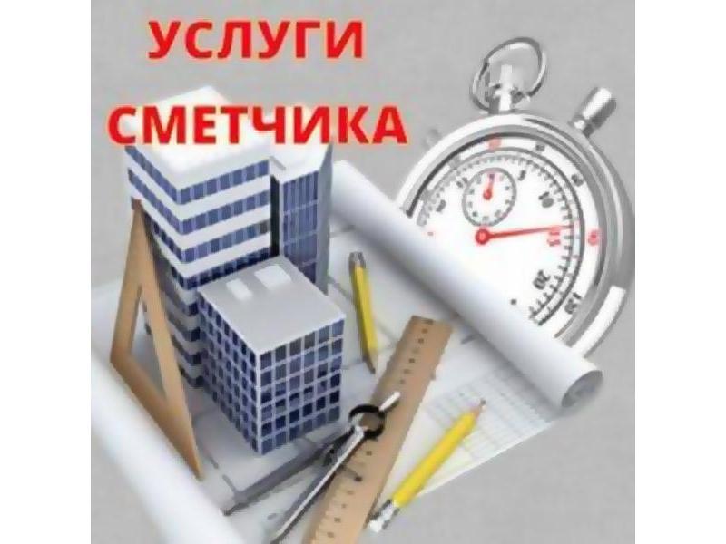 Быстрое и качественное составление смет на все виды СМР - 1/1