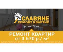 Ремонт квартир в Москве и Московской области.
