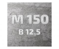 Бетон М150. Минимальные сроки. Высокое качество. Низкая цена.