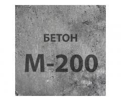 Бетон М200. Минимальные сроки. Высокое качество. Низкая цена.