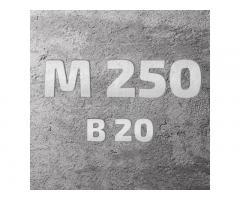 Бетон М250. Минимальные сроки. Высокое качество. Низкая цена.
