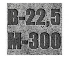 Бетон М300. Минимальные сроки. Высокое качество. Низкая цена.