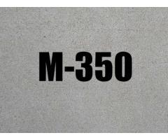 Бетон М350. Минимальные сроки. Высокое качество. Низкая цена.