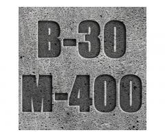 Бетон М400. Минимальные сроки. Высокое качество. Низкая цена.