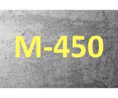 Бетон М450. Минимальные сроки. Высокое качество. Низкая цена.