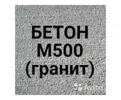 Бетон М500. Минимальные сроки. Высокое качество. Низкая цена.