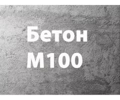 Тощий Бетон М100. БЕТОН В7,5  Минимальные сроки. Высокое качество. Низкая цена.