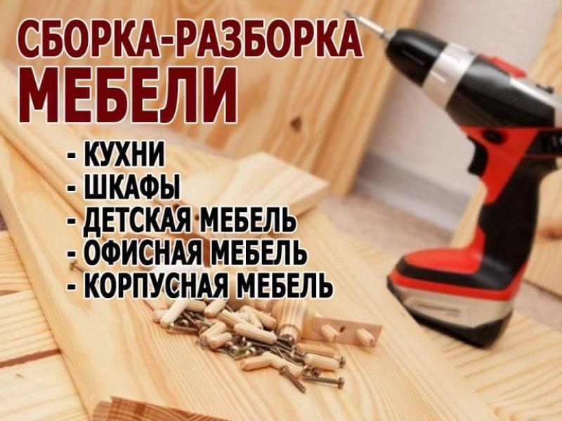 Сборка мебели, установка мебели, сборка кухонного гарнитура - 1/4