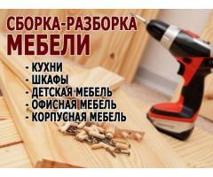 Сборка мебели, установка мебели, сборка кухонного гарнитура