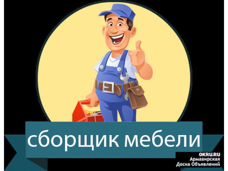 Сборка мебели, установка мебели, сборка кухонного гарнитура - 4/4