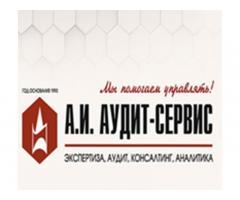 А.И. АУДИТ-СЕРВИС - экспертиза, аудит, консалтинг, аналитика