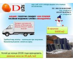 Дарим 1000 руб. на АРЕНДУ рамных лесов