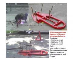 Установка барьеров парковочных, парковочных блокираторов в Москве и Московской области