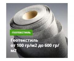 Геотекстиль от 100 гр/м2 до 600 гр/м2