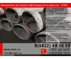 Универсальный стеклокомпозитный нагреватель УСКН-0,8-2