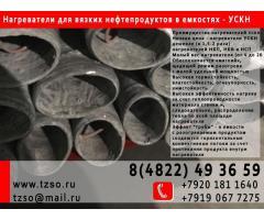 Универсальный стеклокомпозитный нагреватель УСКН-0,8-4