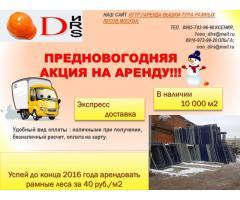 Сдам в аренду конструкцию рамных лесов в Домодедово быстрая доставка