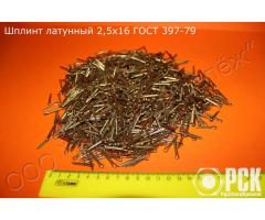 Шплинт ГОСТ 397-79, купить нержавеющий шплинт