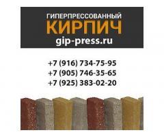 Гиперпрессованный кирпич, производство, оптом с доставкой от производителя