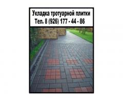 Укладка тротуарной плитки.
