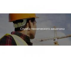 Служба технического заказчика! Надзор за строительством! Уфа