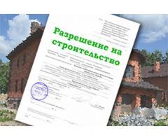 Разрешение на строительство, АУДИТ, ППЗ, ТУ, ГПЗУ.