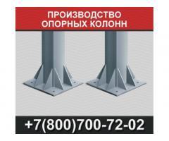 Производство опорных колонн