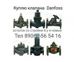Куплю клапана балансировочный Данфосс 8906 656 54 16