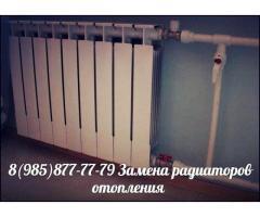 Замена / монтаж радиаторов отопления .