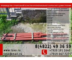 Подкос 2-х ур. для стеновых панелей ЖБИ 2,4-4,3м