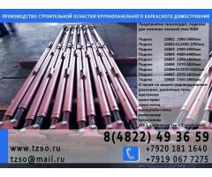 подкос двухуровневый для монтажа ЖБИ 2,4-4,3м