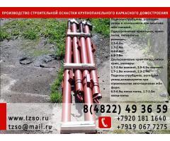 подкос двухуровневый для стеновых панелей ЖБИ 2,4-4,3м