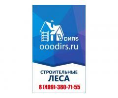 Рамные леса купить по низкой цене в городе Домодедово