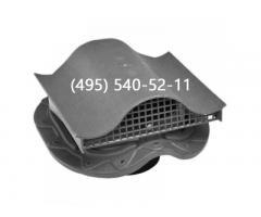 Аэратор Поливент-КТВ- вентиль для металлочерепицы Монтеррей